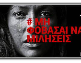 #59 for Create Facebook Cover / Stop Women Abuse by WajahatMehdi