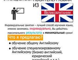 #9 для Design an Advertisement for an English language teacher от rodikno