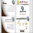 Graphic Design Entri Peraduan #6 for Company Profile and Product Profile for Benaa Al Ajyal