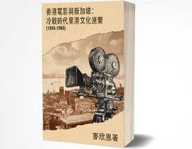 #17 for Book Cover - Design af hossainshourove