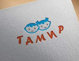 #19 for creative design of the kids store name by shohag1302