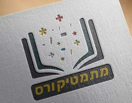 #17 for Design a Logo For a college that teaches online math courses - Logo with Hebrew words by haiderabbas069