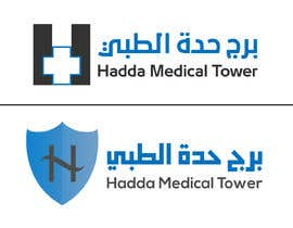 #42 dla Design a Logo for a medical center przez MahaFnj