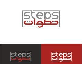 #72 สำหรับ Logo Designing for IT & Marketing Solution Company Arabic and English โดย engabousaleh