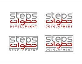 #116 สำหรับ Logo Designing for IT & Marketing Solution Company Arabic and English โดย engabousaleh