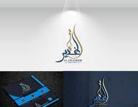 ZDesign4you tarafından Creating a LOGO with English & Arabic Letters için no 171