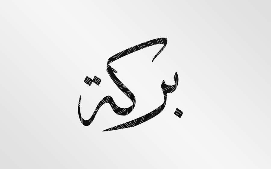 Penyertaan Peraduan #                                        63                                      untuk                                         Illustrate Something for Arabic Calligraphy
