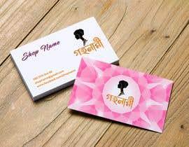 Nro 74 kilpailuun Design some Business Cards of Jewellery Shop käyttäjältä Shurin