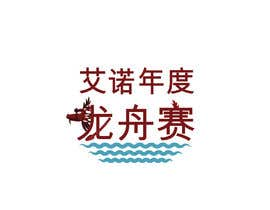 #12 for Design a Chinese charchters logo by eling88
