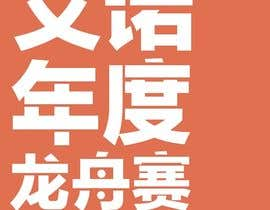 #11 for Design a Chinese charchters logo by Wjy1998