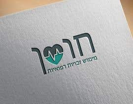 #32 for Design A Logo by ryreya