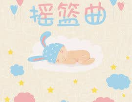 #3 for CD Cover and inner page: Lullaby ( Main Character/main title : 搖籃曲;  small character/subtitle: 醫師的音樂處方 ) by JessieWang