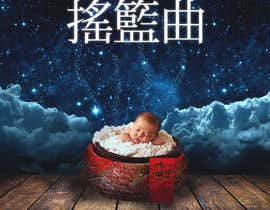 #4 for CD Cover and inner page: Lullaby ( Main Character/main title : 搖籃曲;  small character/subtitle: 醫師的音樂處方 ) by Ecku