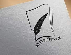 Nro 59 kilpailuun Design a Logo käyttäjältä ananda292