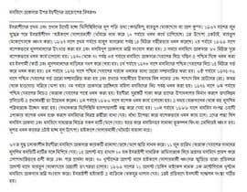 #10 untuk Write a review on a Bangla website oleh zahid2139