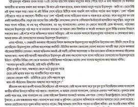 #11 untuk Write a review on a Bangla website oleh zahid2139