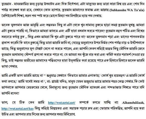 Penyertaan Peraduan #                                        15                                      untuk                                         Write a review on a Bangla website
