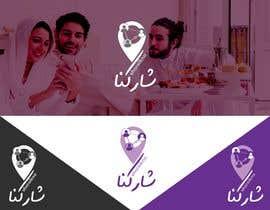 #73 for Logo Design and application Icon design (Arabic/English) by samarabdelmonem