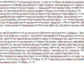 #6 for Type Greek PDF to WORD Pages 3 & 4 by moustafaascoura