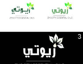 #19 , We need a logo for a company that produces cosmetic oils for hair and skin call Zyooty in English and زيوتي in Arabic, with the Arabic more prominent in the design 来自 gameoverbyamine