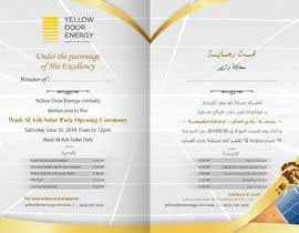 Nro 34 kilpailuun Design 1 invitation card for an event käyttäjältä Eslamouf