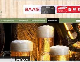 Nro 50 kilpailuun Logo Design for beerakias.gr käyttäjältä TkachenkoTany