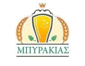 Nro 68 kilpailuun Logo Design for beerakias.gr käyttäjältä Geser31