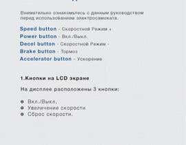 #5 для Дизайн инструкции для электросамоката от yanadyakova