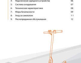 #1 для Дизайн инструкции для электросамоката от jamadut