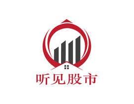 Nro 11 kilpailuun Chinese word logo (听见股市)You can search the word by Google Pinyin (tíng ; jìan ; gǔ ; shì) käyttäjältä rezieconsuegra