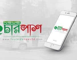 #12 for Logo for Bangla Online News Portal by AbubakarRakib