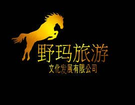 """#101 for """"Wild Horse"""" Logo Contest by lebest"""