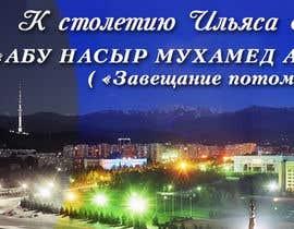 #18 для Разработка баннера for Facebook - 02.01.2015 от oksuna
