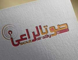 Nro 52 kilpailuun Logo for Media and Video Service käyttäjältä Geosid40