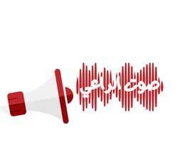 Nro 2 kilpailuun Logo for Media and Video Service käyttäjältä mariammichealdes