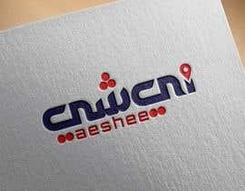 #172 for Design Logo for a classified ads website by manhaj