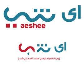 #121 para Design Logo for a classified ads website de menasobhy88