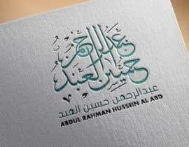 #38 para Logo Design in arabic (Typographic) free hand de akmalhossen