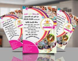 Nro 20 kilpailuun Design Adv Posters käyttäjältä daliaalmansoori