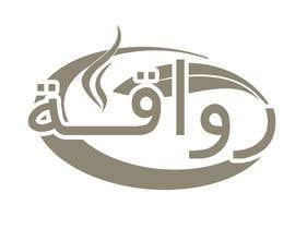 #29 for Rawaqah رواقة af idehgel