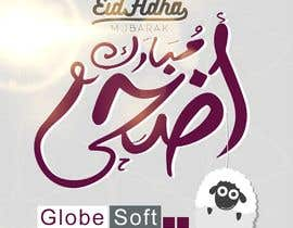 #25 for Customize Eid Al Adha Greetings by Givo