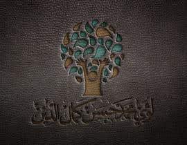 Awalkhar tarafından Develop logo and theme for an election campaign (Arabic Language). için no 80