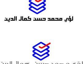 guessasb tarafından Develop logo and theme for an election campaign (Arabic Language). için no 63