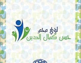 abcdacademy96 tarafından Develop logo and theme for an election campaign (Arabic Language). için no 75