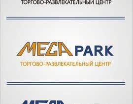 """#128 para Логотип для  спортивно-оздоровительного и торгово-развлекательного центра""""MEGA PARK"""" de Vlogo2017"""