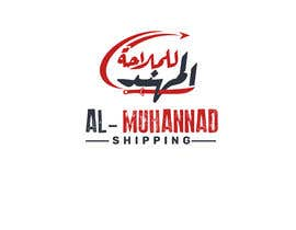 #174 for shipping company logo by TheCUTStudios