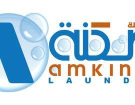 #25 untuk Logo design for Amkinah Laundry oleh essam1964117