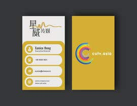 #261 for Business Card Design by creativeworker07