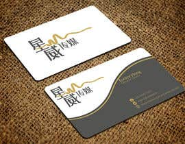 #118 , Business Card Design 来自 mdhafizur007641