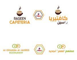 #177 for Re design 3 restaurant logos by esalhiiir